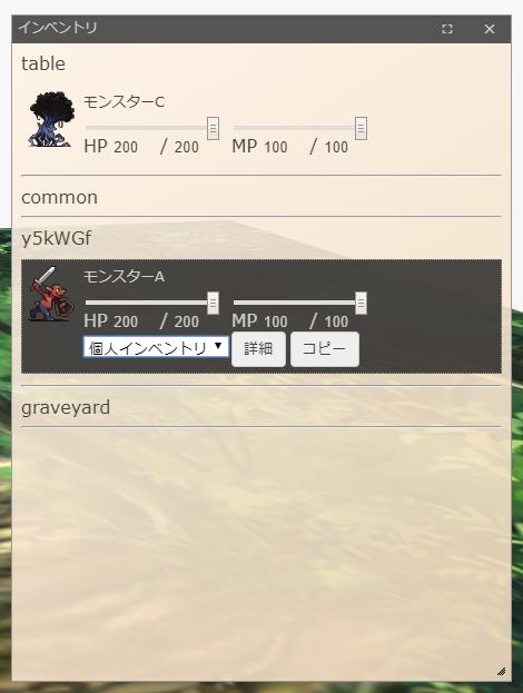 Piyonarium_Inventory_2.png